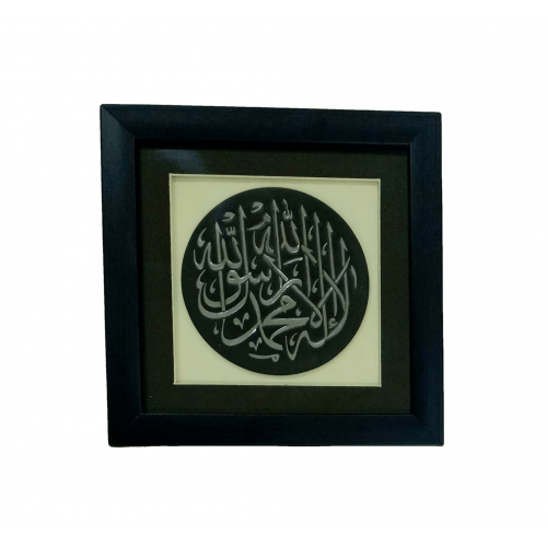 Islamic wall Frames 788